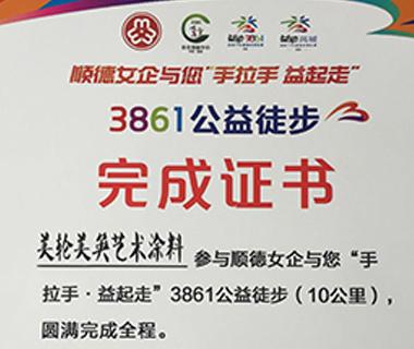 """易胜博客户端艺术易胜博注册参与""""3861"""" 公益活动圆满结束"""