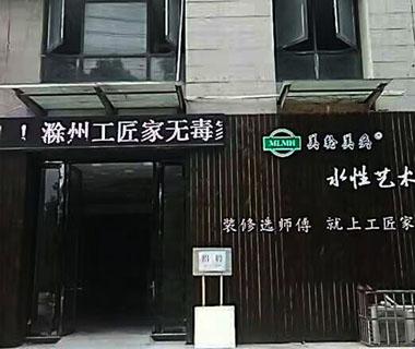 热烈祝贺易胜博客户端艺术易胜博注册强势进驻滁州工匠家