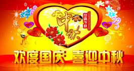 2017年易胜博客户端艺术易胜博注册公司国庆中秋放假通知安排