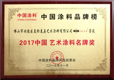 艺术易胜博注册名牌奖